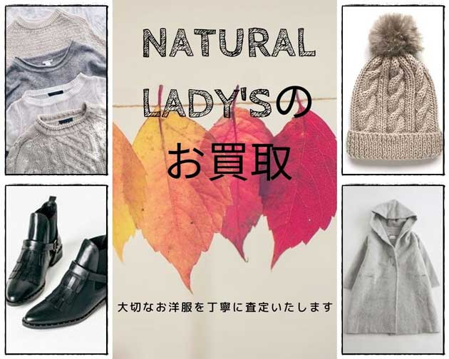 NATURAL LADIESのお買取